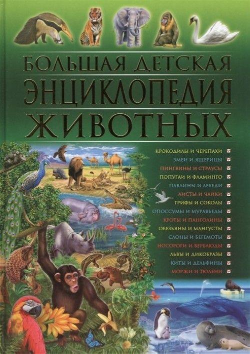 Bolshaja detskaja entsiklopedija zhivotnykh