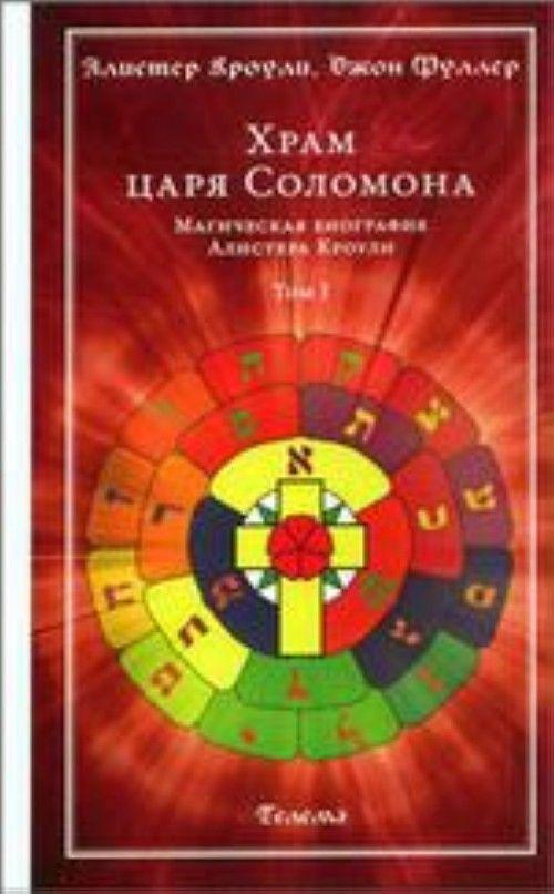 Храм царя Соломона. Магическая биография Алистера Кроули. Том 1