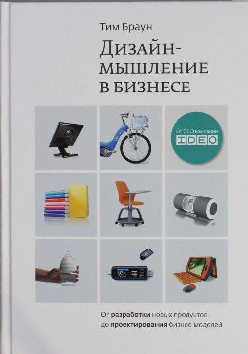 Dizajn-myshlenie v biznese. Ot razrabotki novykh produktov do proektirovanija biznes-modelej