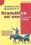 Gramatica en uso / Ispanskij jazyk. Prakticheskaja grammatika