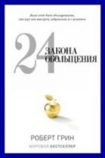 24 zakona obolschenija