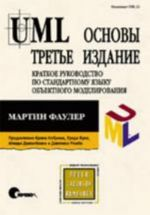 UML. Osnovy, 3-e izdanie