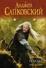 Geralt: Poslednee zhelanie. Mech prednaznachenija. Krov elfov. Chas Prezrenija