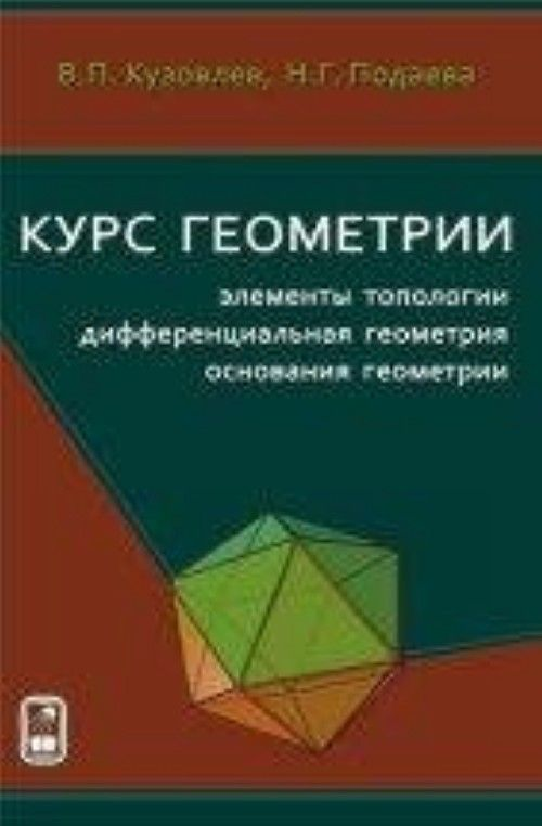 Kurs geometrii. Elementy topologii, differentsialnaja geometrija, osnovanija geometrii