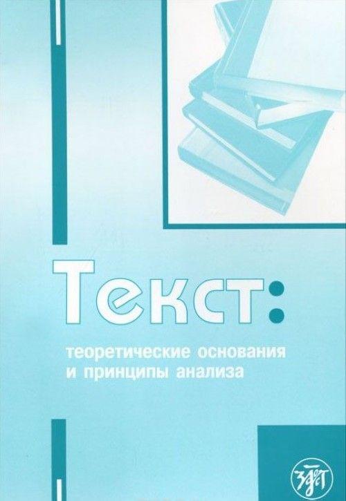 Tekst: teoreticheskie osnovanija i printsipy analiza