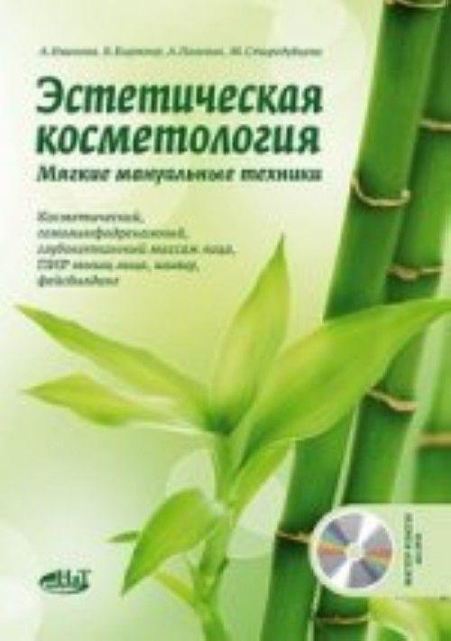 Esteticheskaja kosmetologija. Mjagkie manualnye tekhniki + Master-klassy na DVD