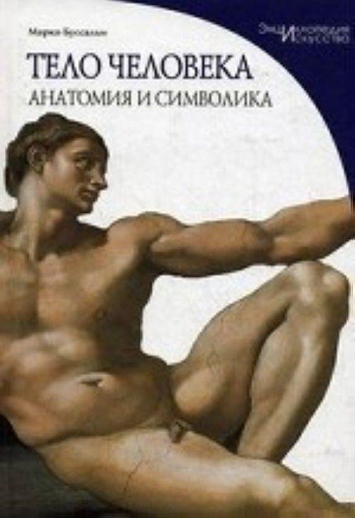 Тело человека. Анатомия и символика