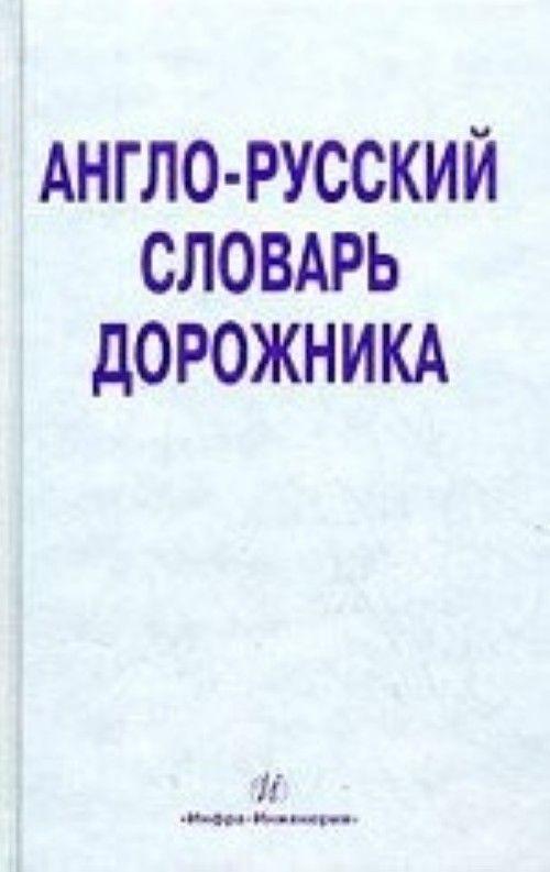 Anglo-russkij slovar dorozhnika: okolo 32 000 terminov i slovosochetanij