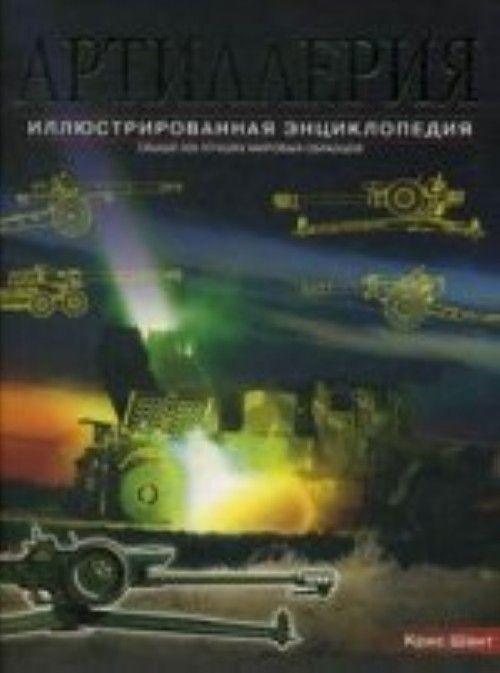 Артиллерия Иллюстрированная энциклопедия
