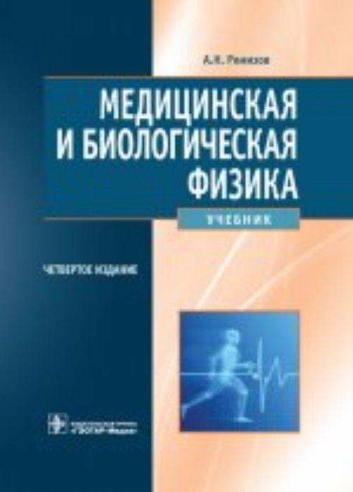 Meditsinskaja i biologicheskaja fizika. 4-e izd., ispr. i pererab