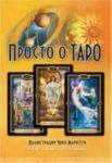 Prosto o taro (komplekt kniga + karty)