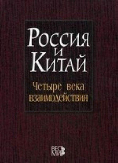 Rossija i Kitaj: chetyre veka vzaimodejstvija. Istorija, sovremennoe sostojanie i perspektivy razvitija ro