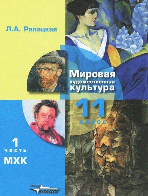 Mirovaja khudozhestvennaja kultura. 11 klass. Uchebnik. V 2 chastjakh. Chast 1