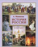 Istorija Rossii.Ot drevnejshikh vremen do serediny XIX veka