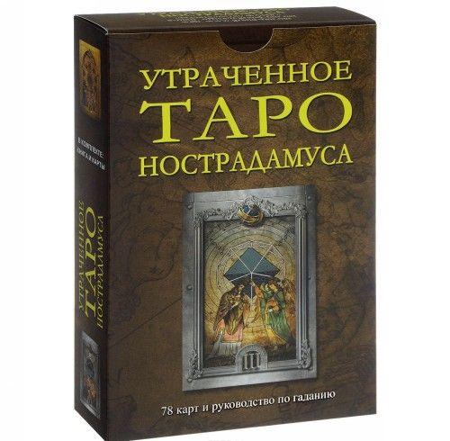 Utrachennoe Taro Nostradamusa (+ 78 kart)