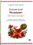 Essential Russian Grammar. Practical Russian grammar: the basics of grammar and practicum with the answers.