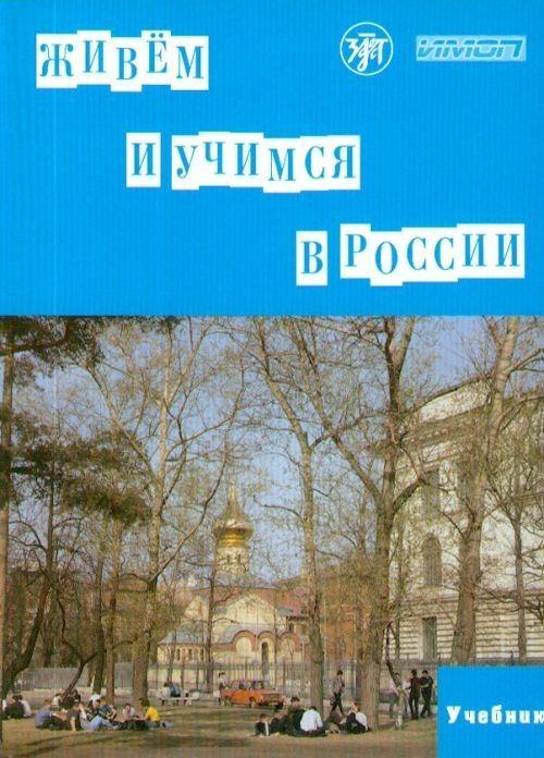 Живем и учимся в России. Учебник + 2 CD
