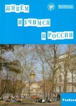 Живем и учимся в России. Учебник