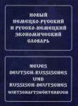 Novyj nemetsko-russkij i russko-nemetskij ekonomicheskij slovar