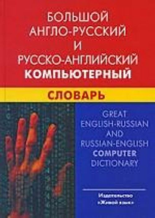 Bolshoj anglo-russkij i russko-anglijskij kompjuternyj slovar