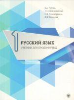 Russkij jazyk. Uchebnik dlja prodvinutykh. Vypusk 1 / Russian Language. Advanced course Part 1/ (hinta sisältää DVD-levyn)