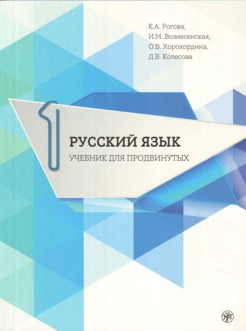 Russkij jazyk. Uchebnik dlja prodvinutykh. Vypusk 1 / Russian Language. Advanced course Part 1/ included DVD