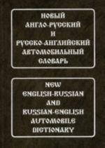 Novyj anglo-russkij i russko-anglijskij avtomobilnyj slovar s transkriptsiej