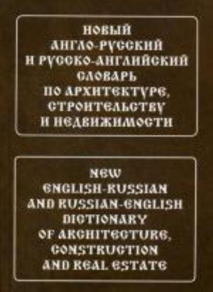 Novyj anglo-russkij i russko-anglijskij slovar po arkhitekture, stroitelstvu i nedvizhimosti (s transkriptsiej i illjustratsijami)