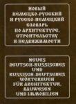 Novyj nemetsko-russkij i russko-nemetskij slovar po arkhitekture, stroitelstvu i nedvizhimosti (s illjustratsijami).