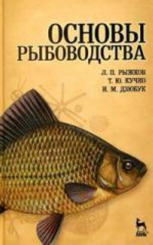 Osnovy rybovodstva. uchebnik
