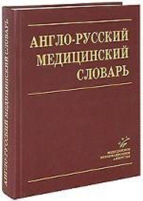 Anglo-russkij meditsinskij slovar / English-Russian Medical Dictionary