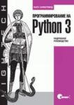 Programmirovanie na Python 3. Podrobnoe rukovodstvo