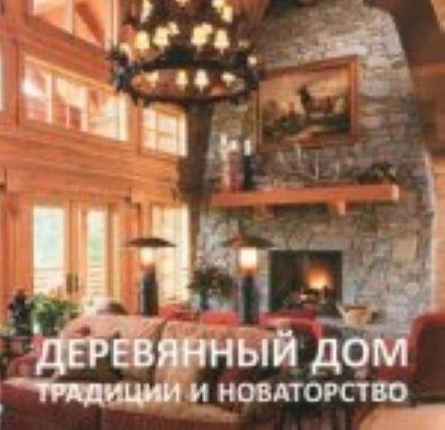 Деревянный дом.Традиции и новаторство