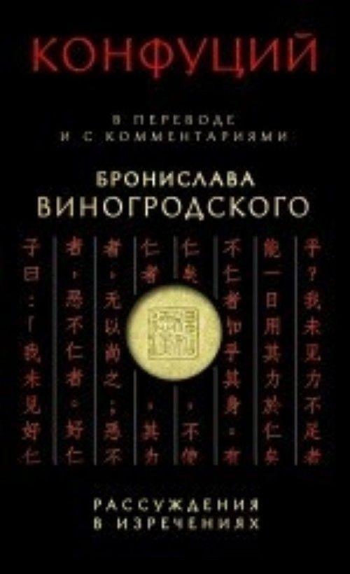 Rassuzhdenija v izrechenijakh : v perevode i s kommentarijami Bronislava Vinogrodskogo