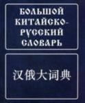 Bolshoj kitajsko-russkij slovar. 7-e izd., ster (dubl)