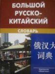 Bolshoj russko-kitajskij slovar. 7-e izd., ispr