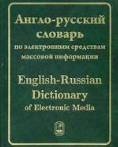 Anglo-russkij slovar po elektronnym SMI