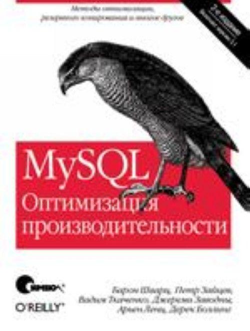 MySQL. Optimizatsija proizvoditelnosti, 2-e izdanie