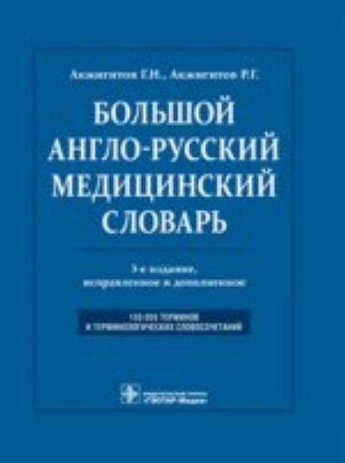 Bolshoj anglo-russkij meditsinskij slovar. Okolo 100000 terminov i 25000 sokraschenij