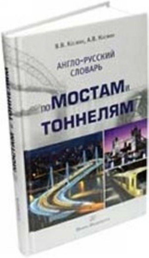 Anglo-russkij slovar po mostam i tonneljam