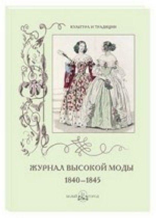 Zhurnal vysokoj mody 1840-1845