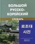 Bolshoj russko-korejskij slovar