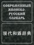 Sovremennyj japonsko-russkij slovar. (160 000 slov i slovosoch.), 8-e izd., ispr
