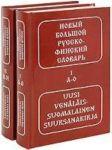 Novyj bolshoj russko-finskij slovar. V 2 t. 5-e izd., ster
