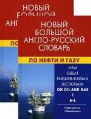 Новый большой англо-русский словарь по нефти и газу. В 2 томах