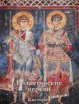 Vizantijskie tserkvi.Kastorija (m/o)