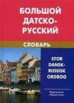 Bolshoj datsko-russkij slovar / Stor dansk-russisk ordbog