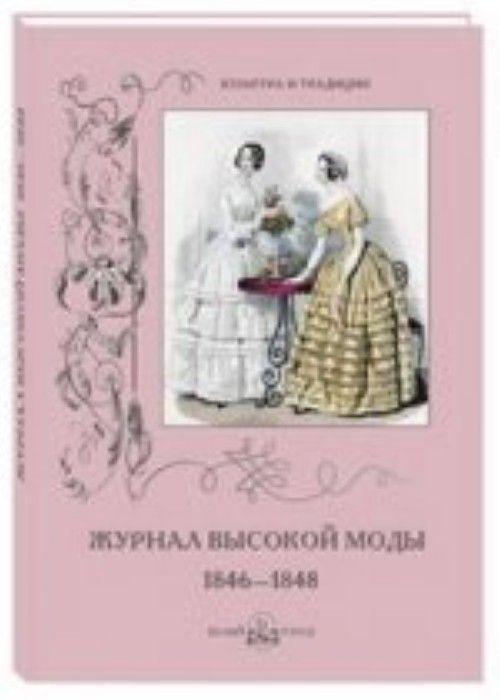 Zhurnal vysokoj mody 1846-1848