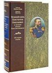 Velikij knjaz Konstantin Nikolaevich i velikie knjazja Konstantinovichi: istorija semi.