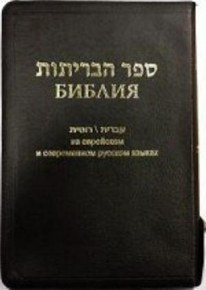 Biblija na evrejskom i sovremennom russkom jazykakh (1154)